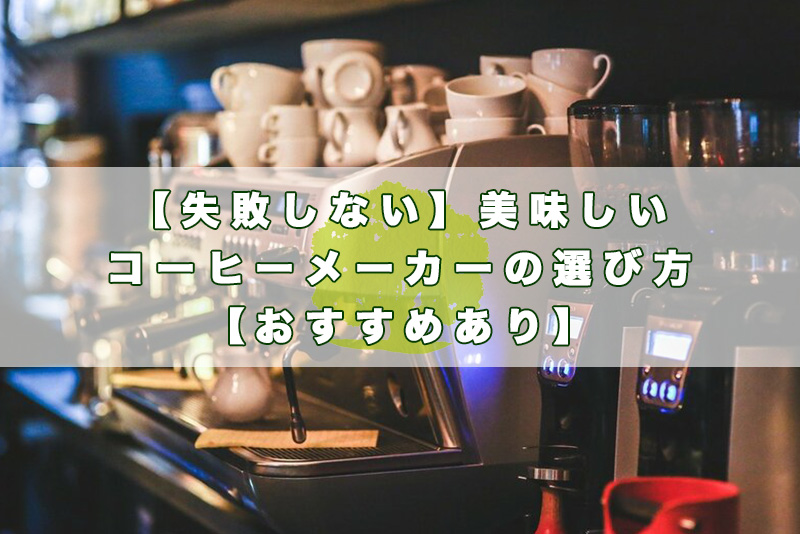 コーヒーメーカー、選び方1