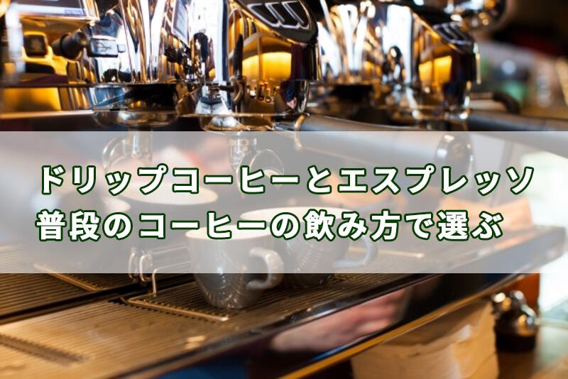 ドリップコーヒー、エスプレッソ、違い5 (1)