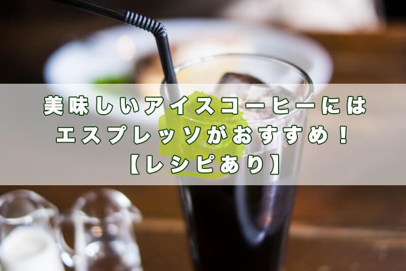 エスプレッソ、アイスコーヒー1