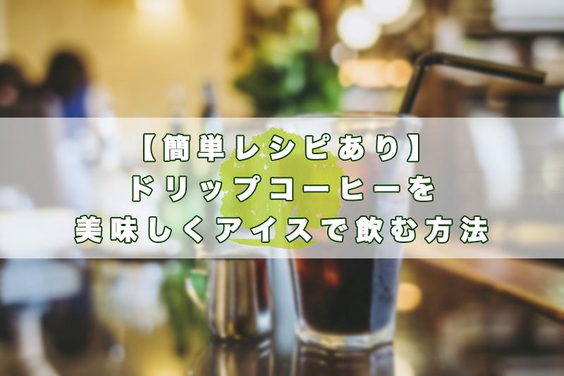 ドリップコーヒー、アイス1