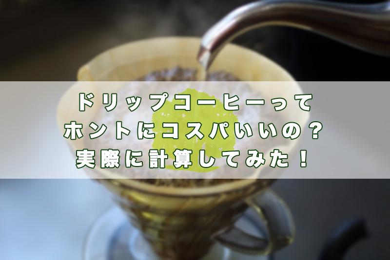 ドリップコーヒー、コスパ1