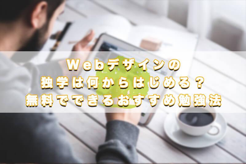 Webデザインの独学は何からはじめる?無料でできるおすすめ勉強法