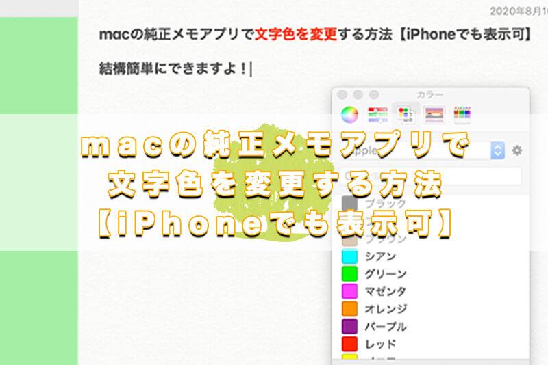 macの純正メモアプリで文字色を変更する方法【iPhoneでも表示可】