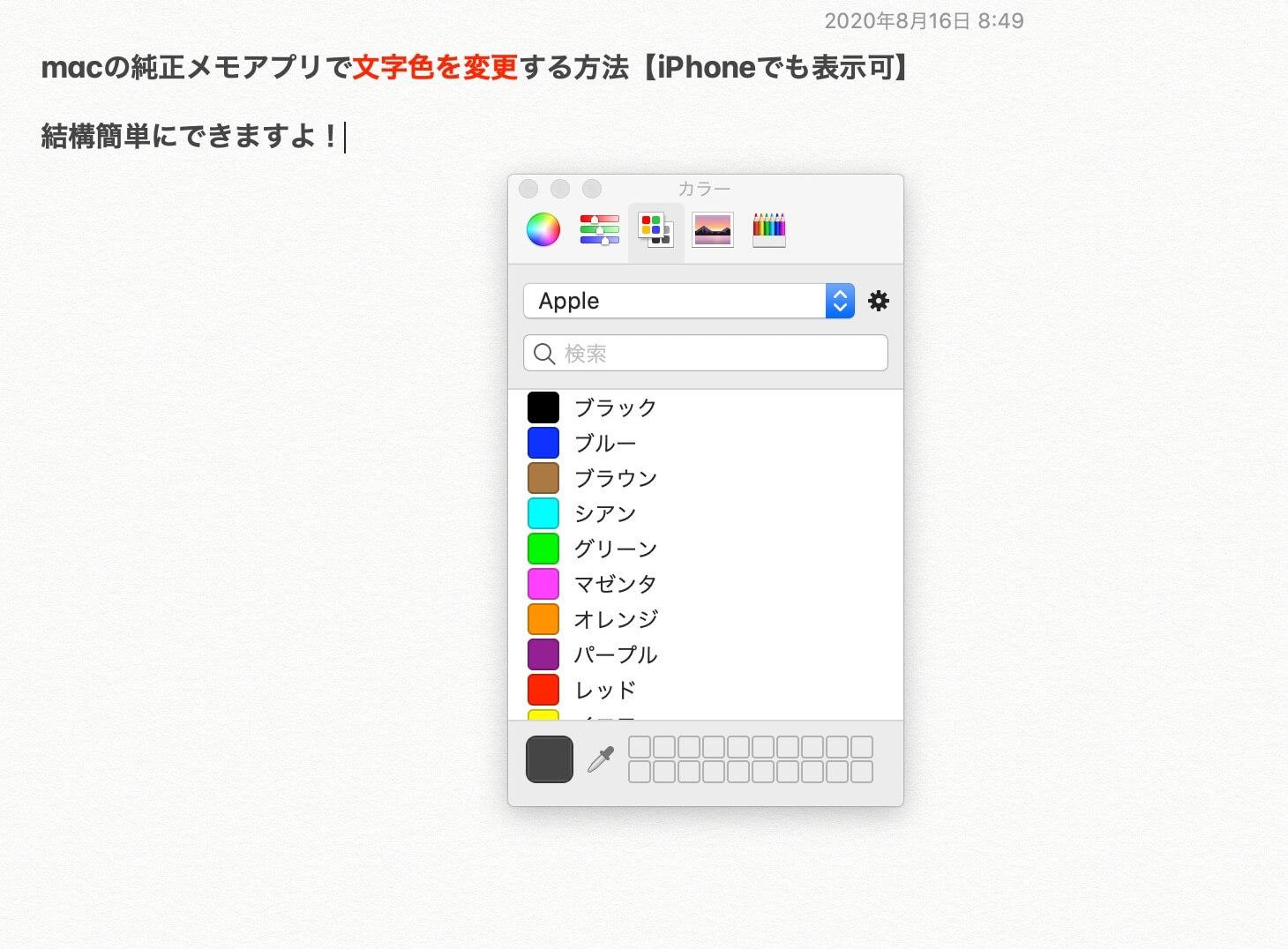 mac、メモ、文字色7