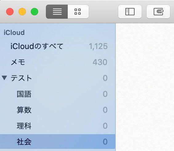 mac、メモ、文字色6