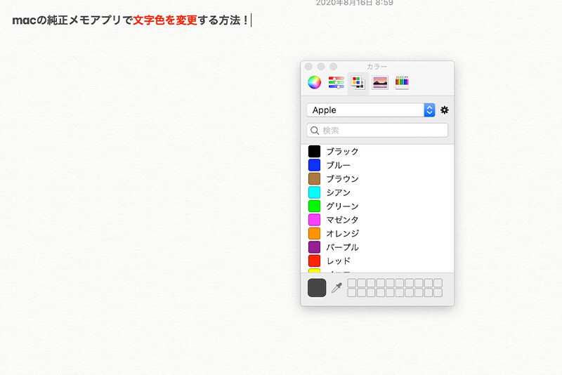mac、メモ、文字色3