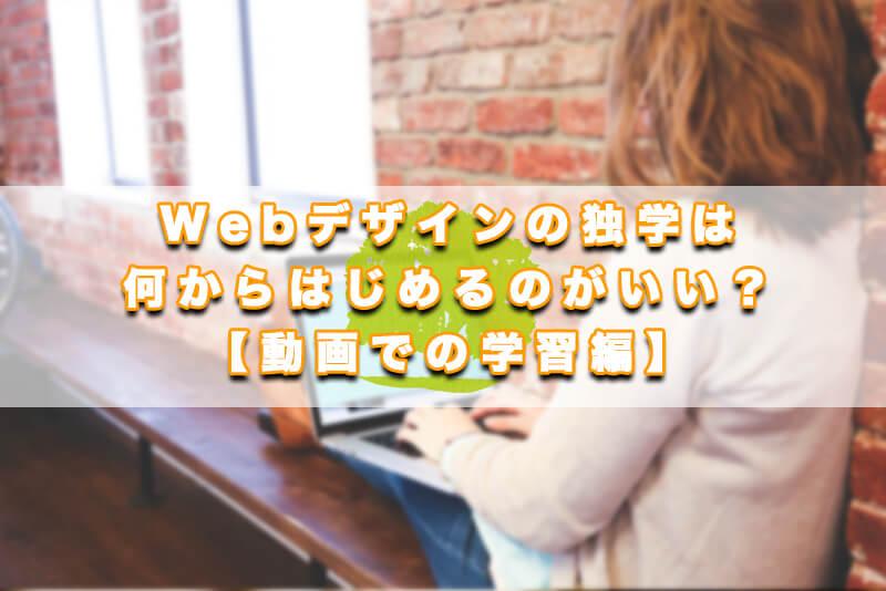 webデザイン、独学、何から2−1