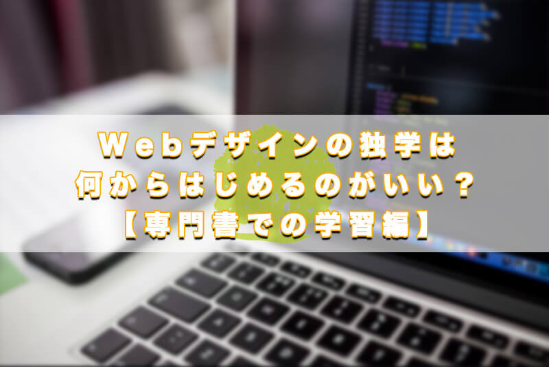 webデザイン、独学、何から3−1