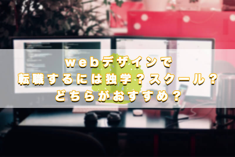 webデザイン、独学、スクール1