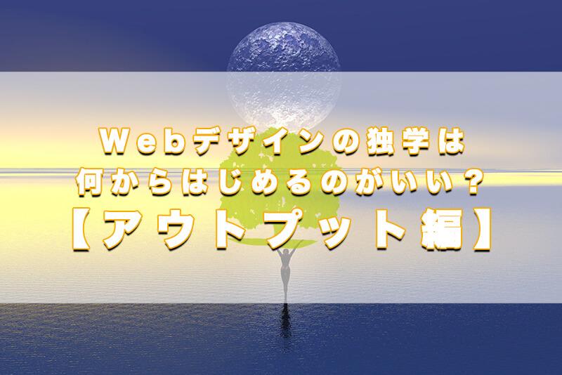 webデザイン、独学、何から4−1