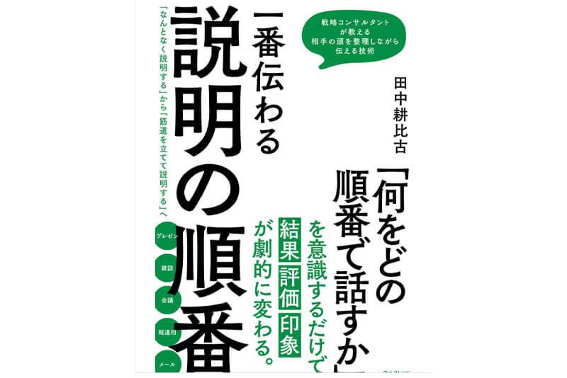 『一番伝わる説明の順番』【おすすめ本感想】