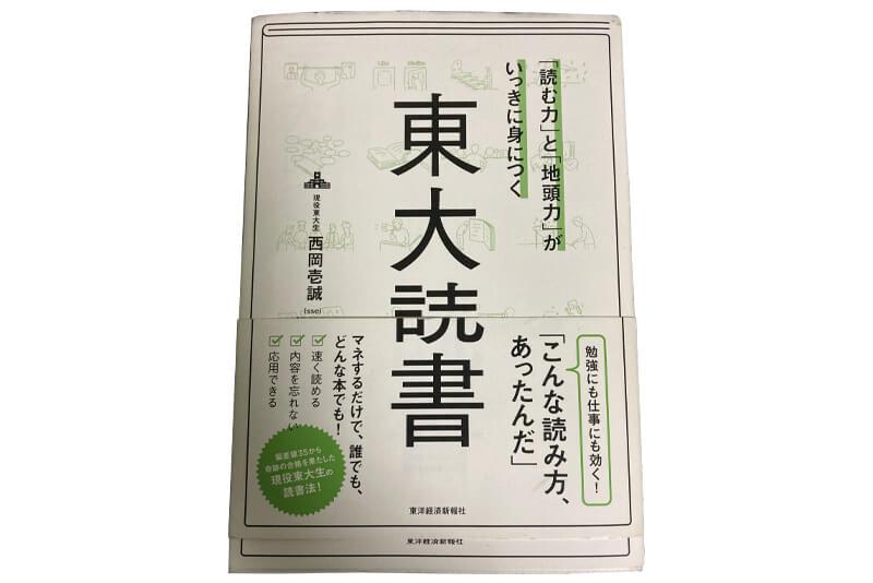 東大生がやっている地頭力が上がる『東大読書』【おすすめ本感想】