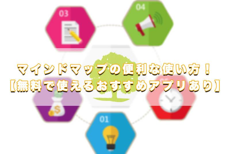 マインドマップの便利な使い方!【無料で使えるおすすめアプリあり】