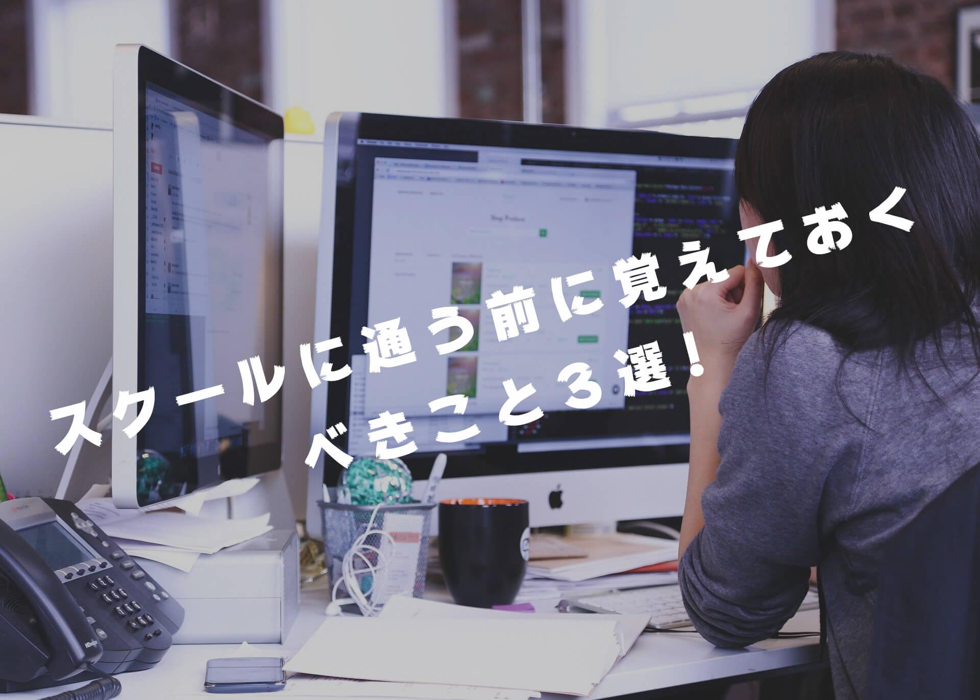 webデザイン、スクール、学ぶ3