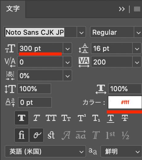 photoshop、文字、加工23
