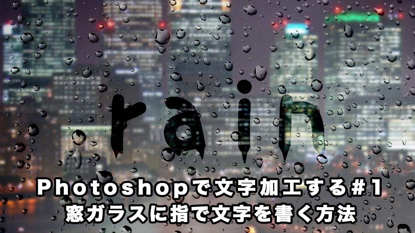 【Photoshop文字加工#1】窓ガラスに指で文字を書くやり方