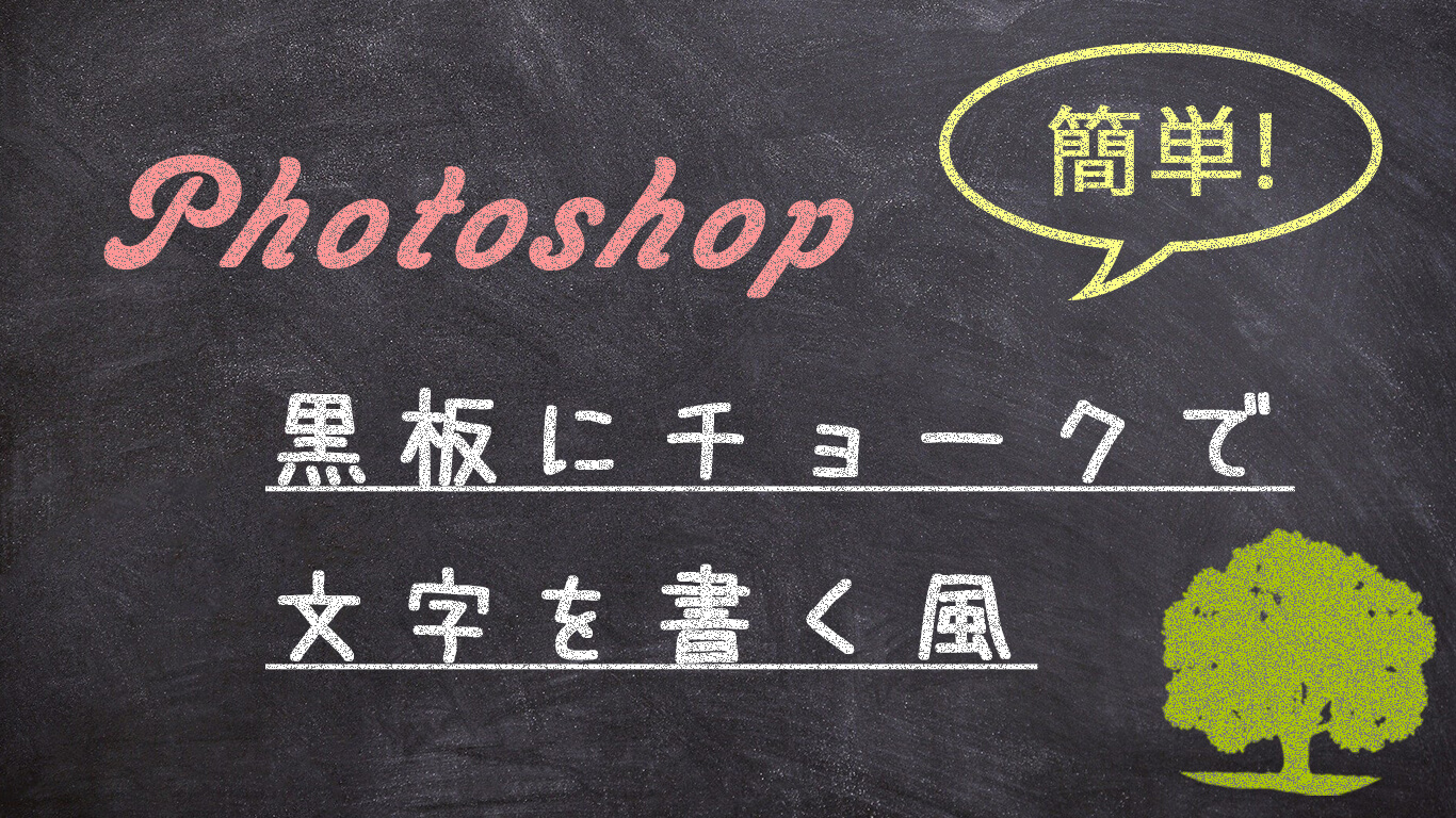 【Photoshopでの文字加工#2】黒板にチョークで文字を書く