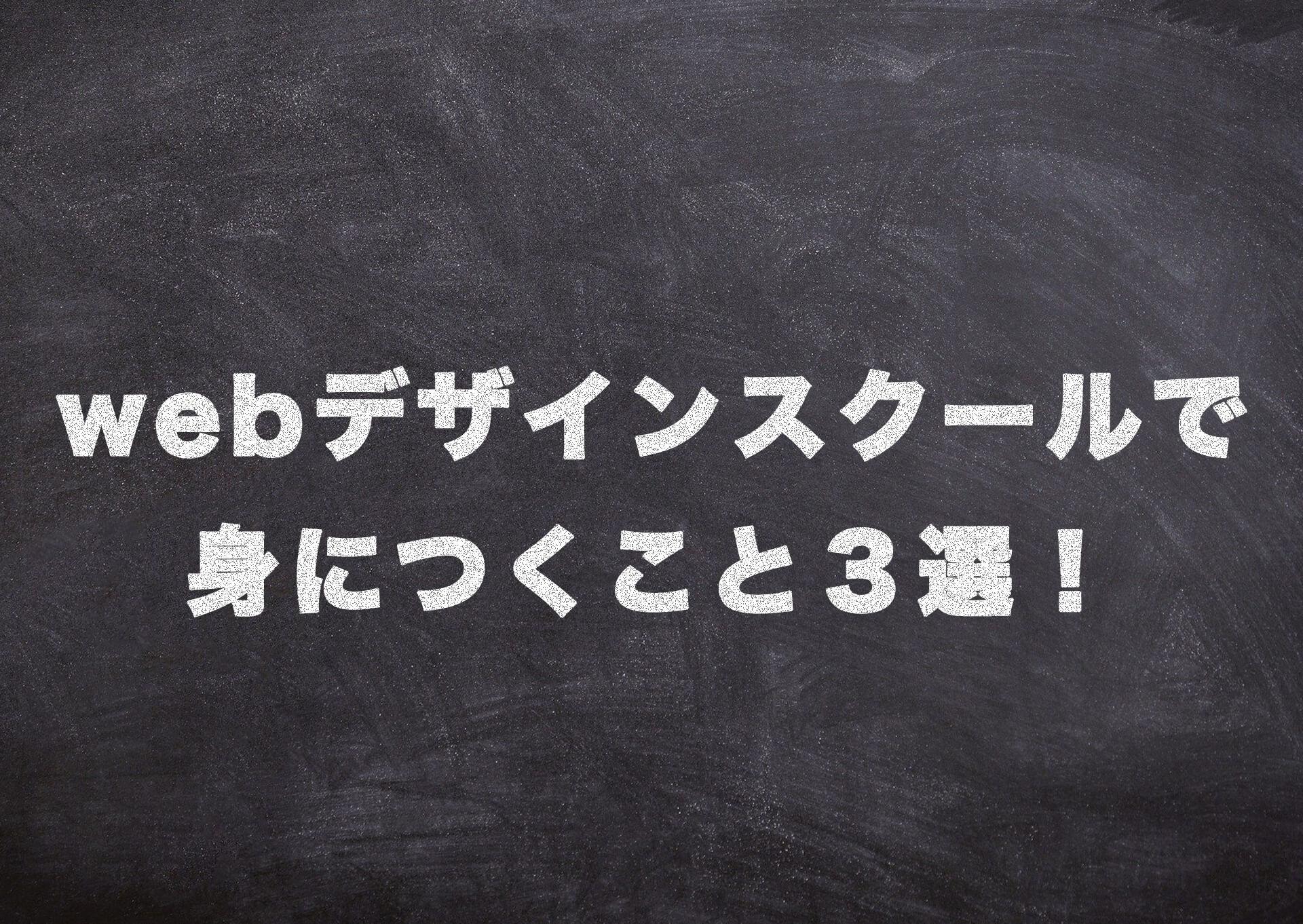 webデザイン、スクール、学ぶ2−3