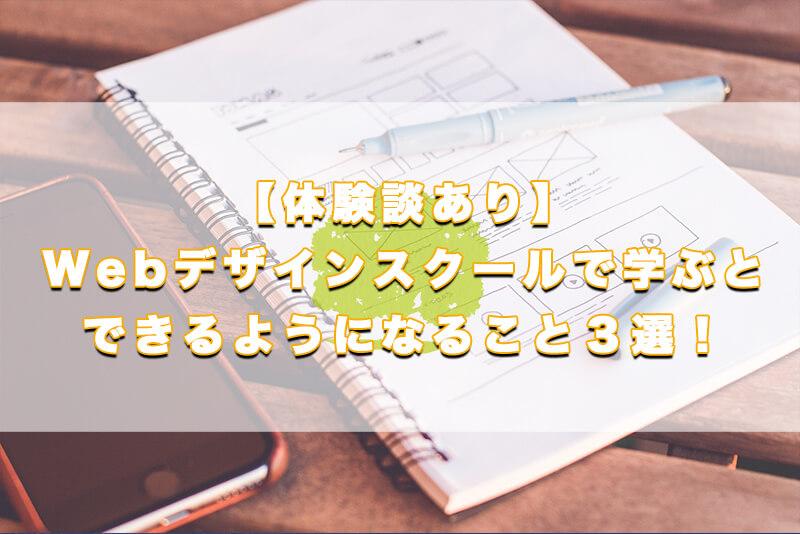 webデザイン、スクール、学ぶ2−1