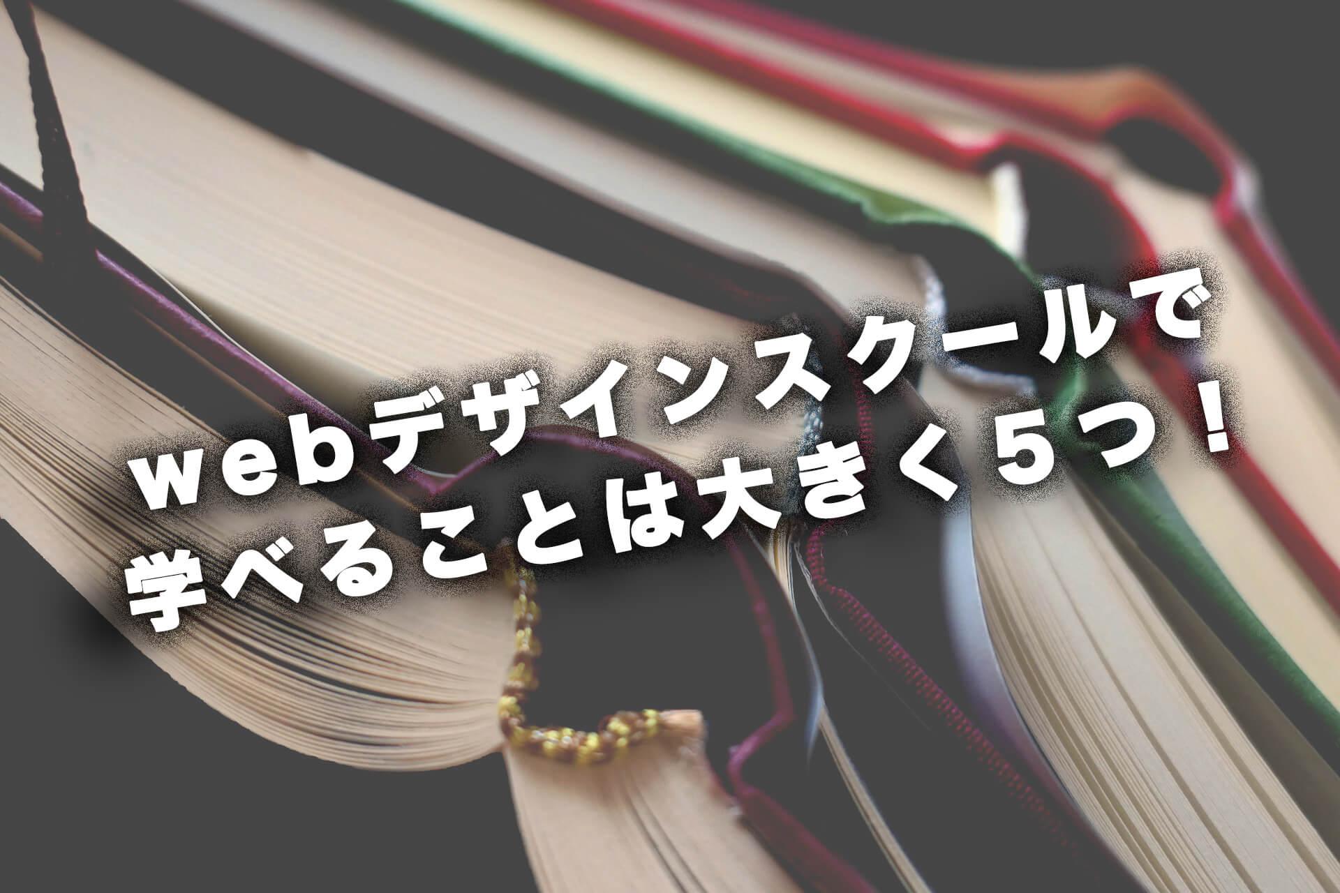 webデザイン、スクール、学ぶ3−2