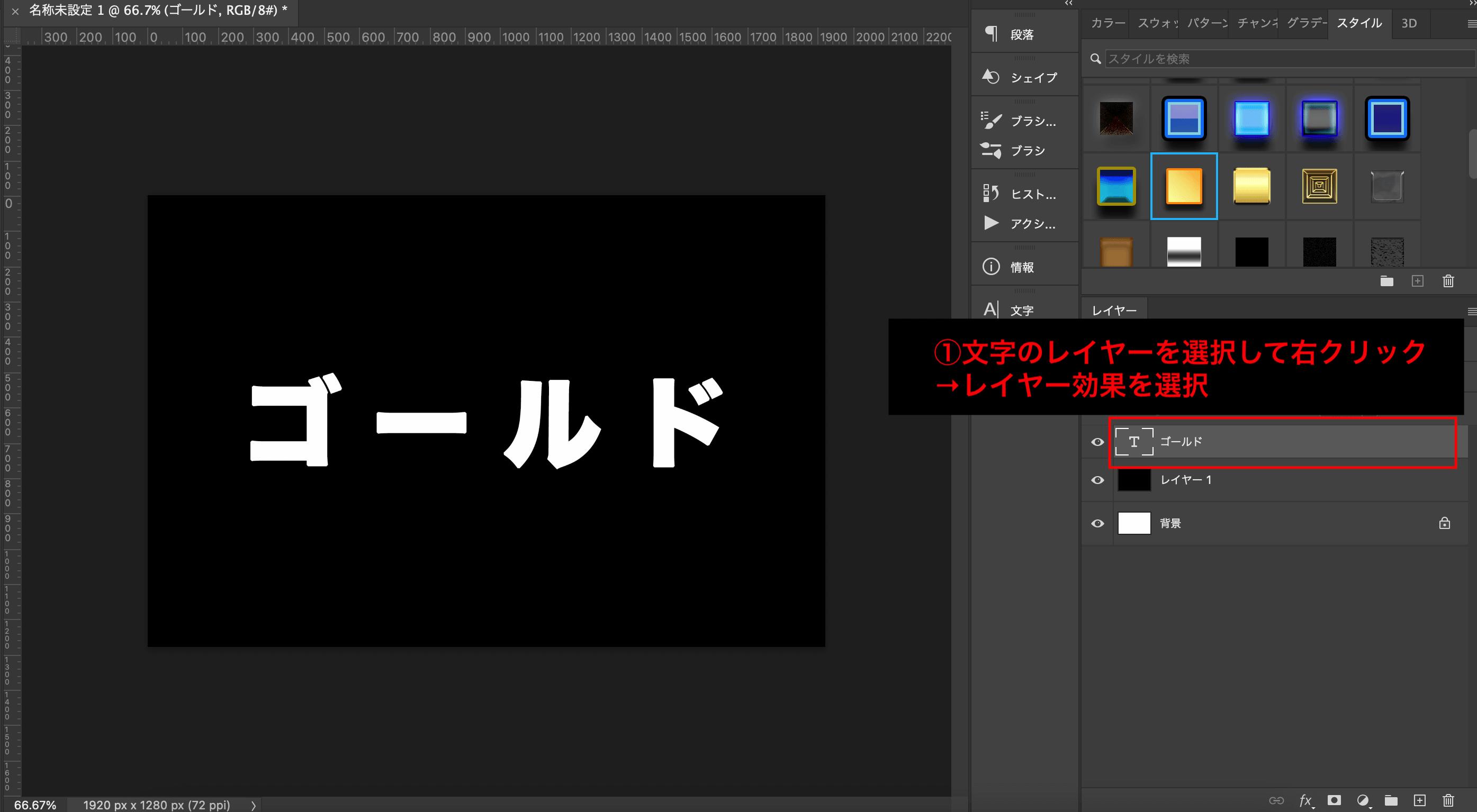 photoshop ゴールド 文字6