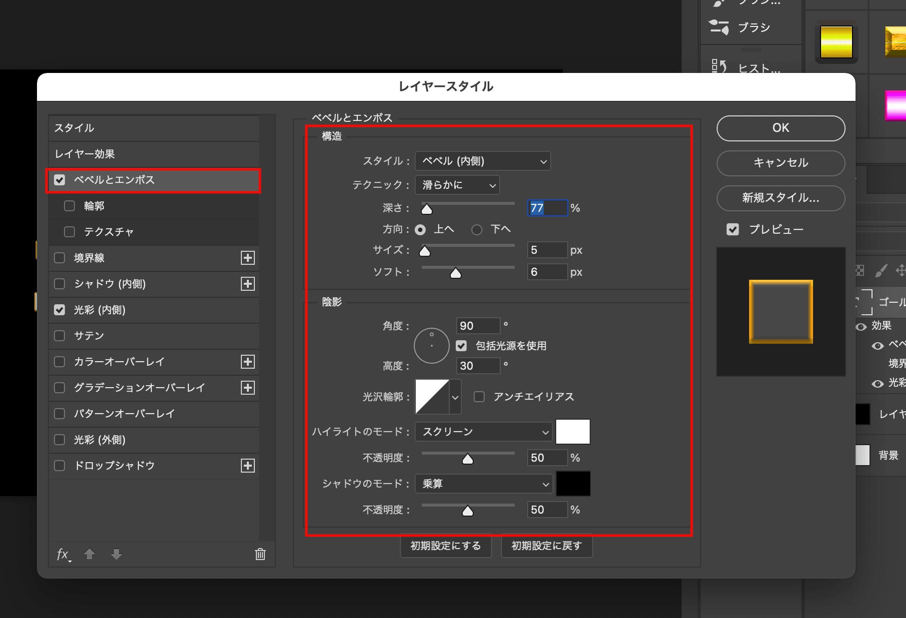 photoshop ゴールド 文字7