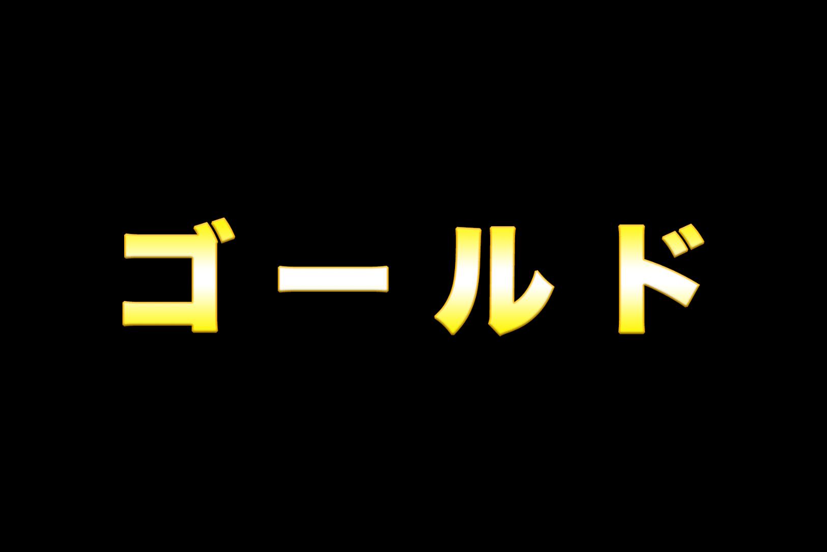 photoshop ゴールド 文字12