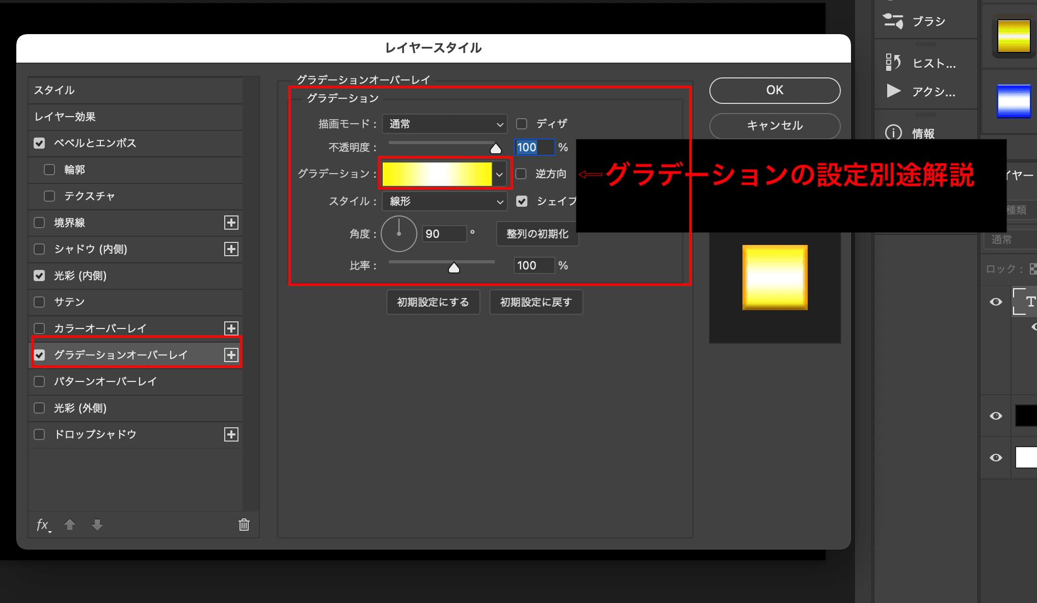 photoshop ゴールド 文字9
