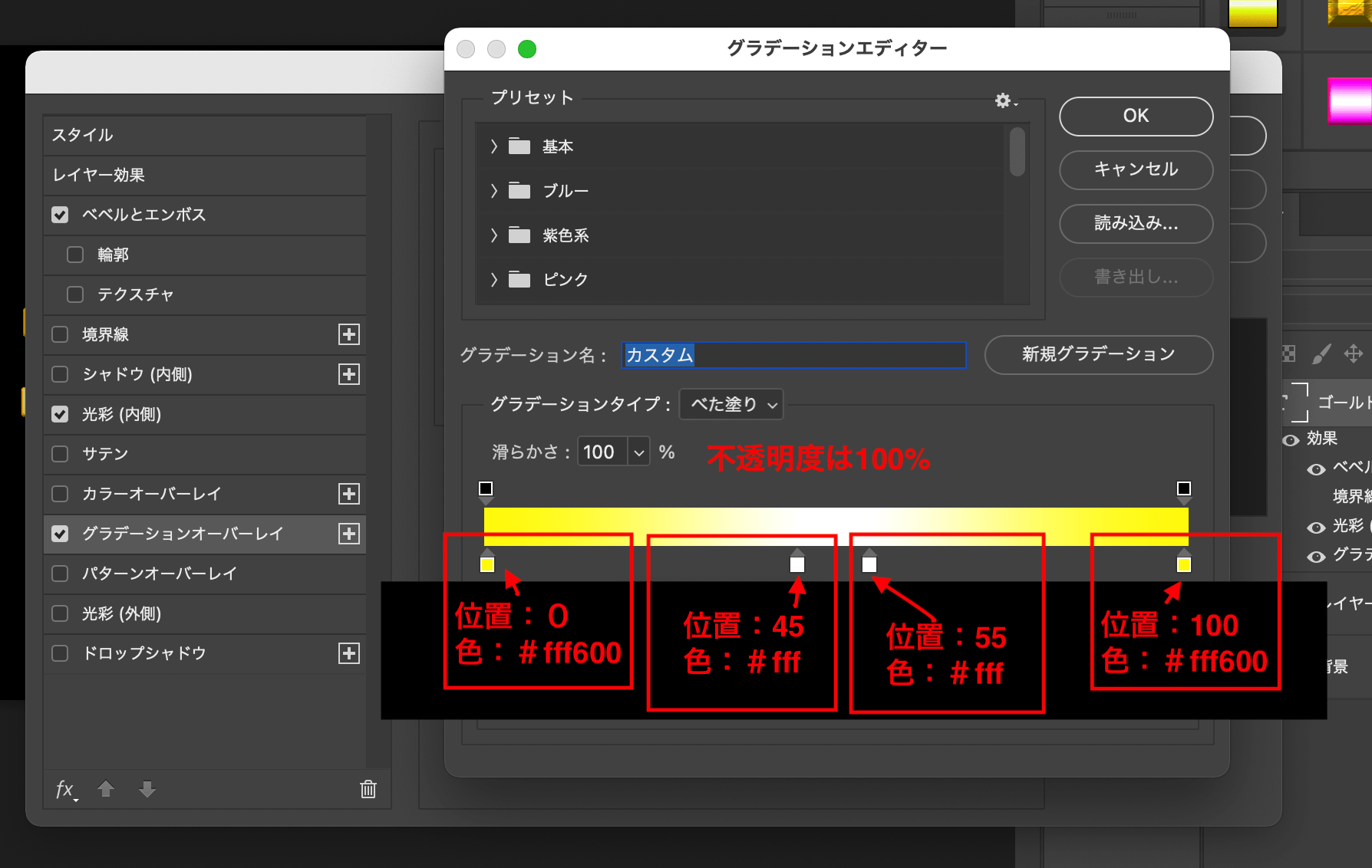 photoshop ゴールド 文字10