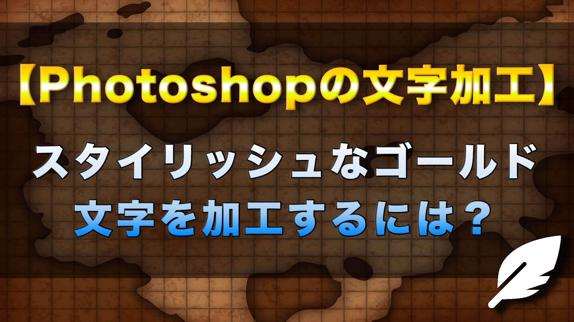 photoshop ゴールド 文字17