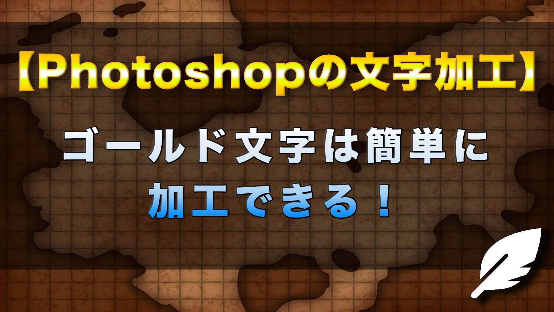 photoshop ゴールド 文字18