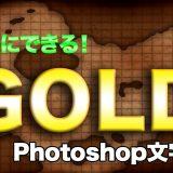 photoshop ゴールド 文字23